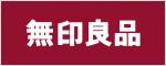 MUJIRUSHI RYOUHIN