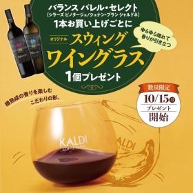 送原创的摇动葡萄酒杯