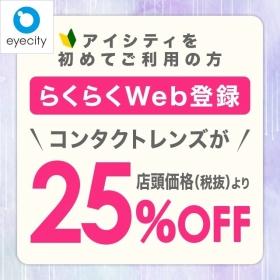 <眼睛城初次利用>事情前面的輕鬆是Web登錄[減25%!]★CONTACT NO EYECITY