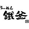 KURUME RAMEN TETSUGAMA