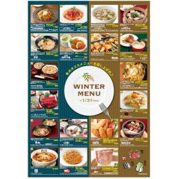 [MORE'S CITY]겨울의 메뉴 페어
