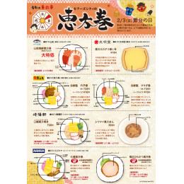 [MORE'S CITY] Sunday, February 3 is Setsubun! Let's eat Ehomaki♪