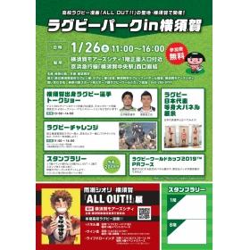 """Rugby park in Yokosuka"""