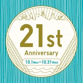 [21st Anniversary]应征活动