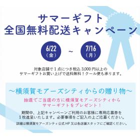 """""""서머 기프트 전국 무료 배송 캠페인""""&""""~요코스카 MORE'S CITY로부터 여름의 선물~"""