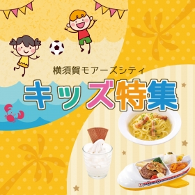 Summer vacation! Kids' special feature♪