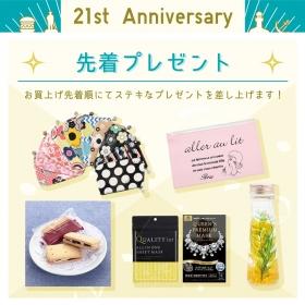 [21st Anniversary]各商店购买先到的礼物