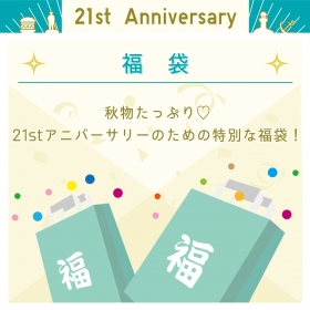 [21st Anniversary]21周年的限定幸运袋销售!!