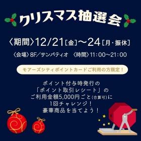 ★聖誕節抽簽會★