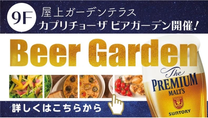 2018, beer garden